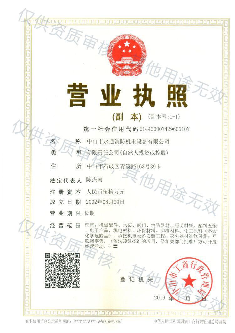 中山市永通消防机电雷竞技官网app雷竞技raybet官网