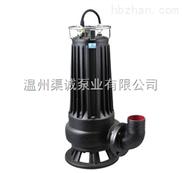 温州品牌WQK/QG带切割式无堵塞潜水排污泵