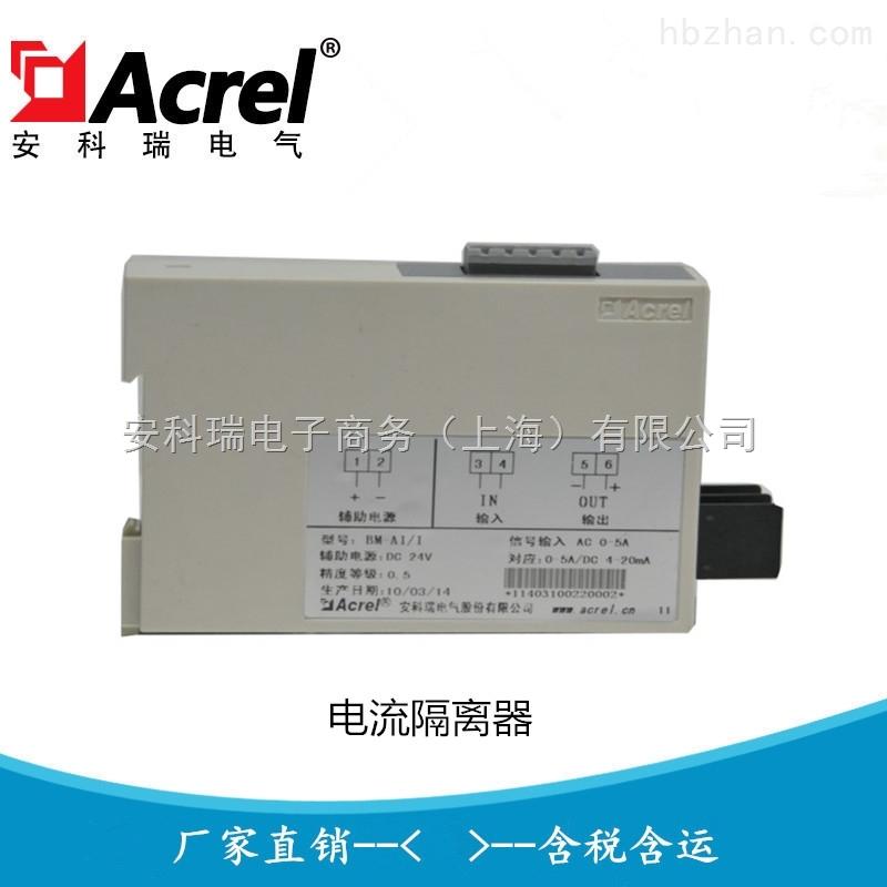 安科瑞四线制直流模拟信号隔离变送器