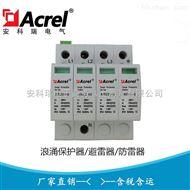 ARU2-10/255/NPEII级浪涌保护器,带遥信避雷器报价 价格