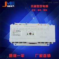 JMQ3A-100/4双电源自动转换开关