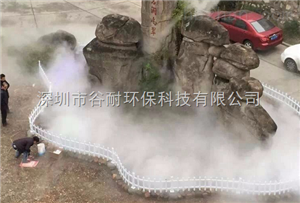 人工造雾设备深圳谷耐有限公司