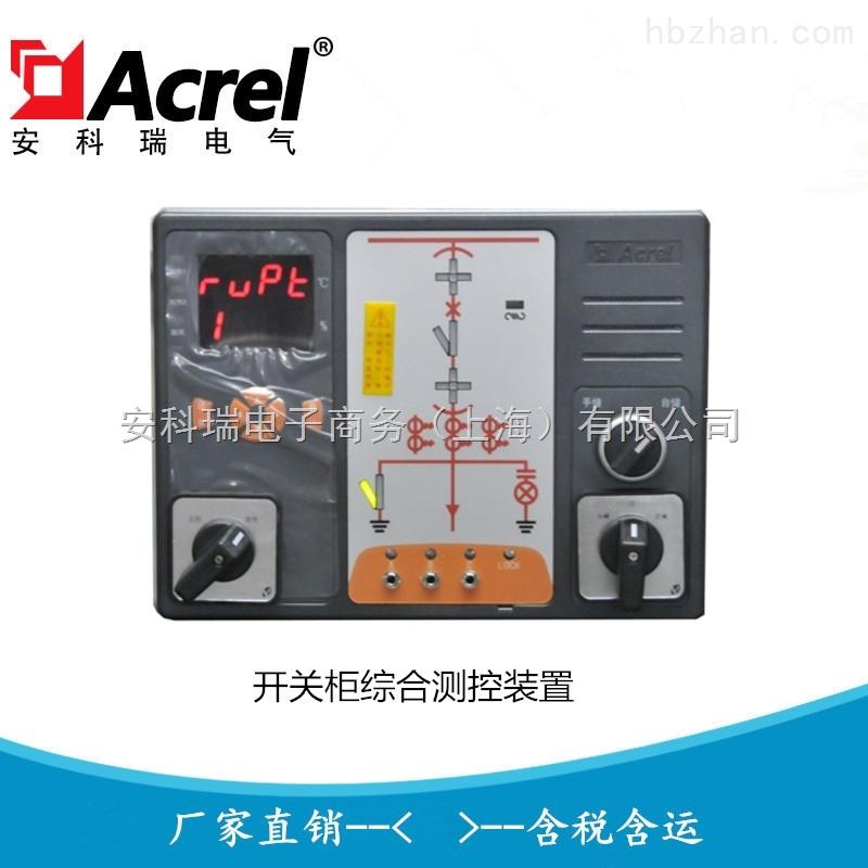 开关柜综合监测装置,智能测控操控装置