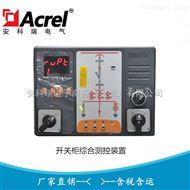 ASD200开关柜综合监测装置,智能测控操控装置