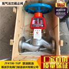 脱脂禁油304不锈钢氧气专用法兰截止阀