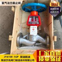 脫脂禁油304不鏽鋼氧氣專用法蘭截止閥