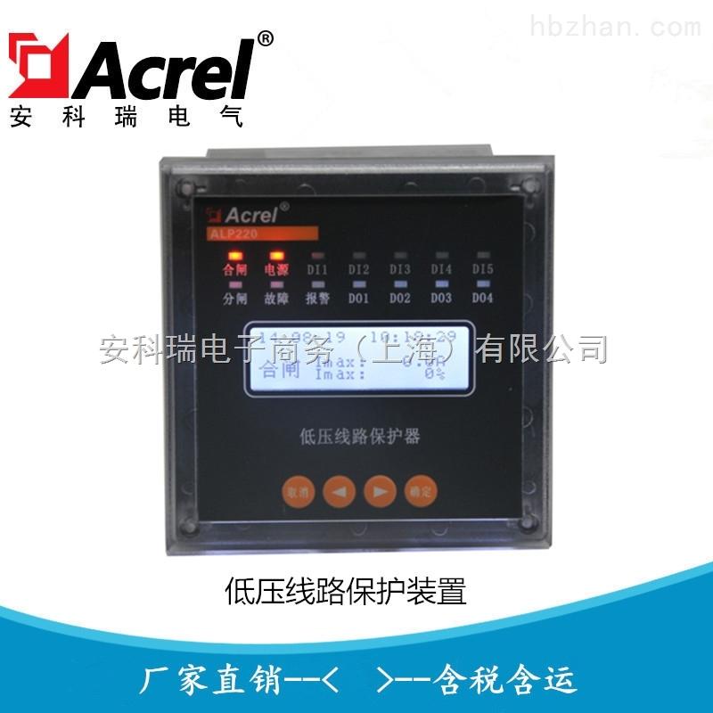 安科瑞低压PT保护装置,低压线路保护器