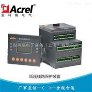 ALP320-1分体式智能线路保护装置,不平衡馈线保护器