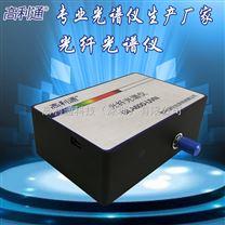 高利通紫外光纖光譜儀廠家