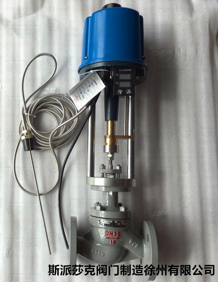 蒸汽调节阀电动调节阀分享展示图片