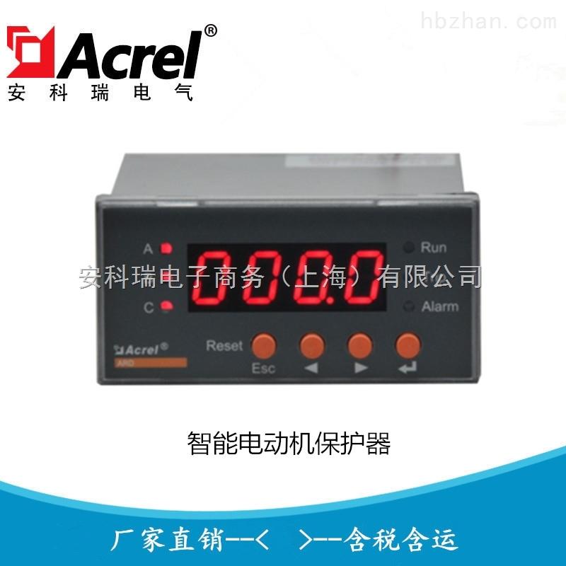 浙江沪马保厂家,45kW智能电动机综合保护器