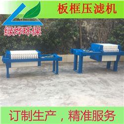 广东板框厢式压滤机