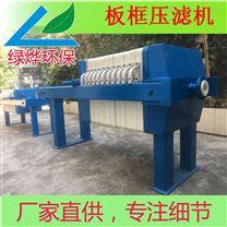 污泥脫水機/手動板框壓濾機