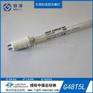 lightsources萊劭思 G48T5L/4P紫外線殺菌燈