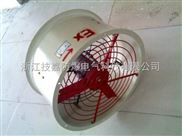 防爆防腐軸流風機