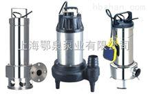 EQWQG耐高溫耐腐蝕不鏽鋼潛水泵