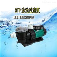 广东凌霄泳池泵婴儿池循环过滤增压泵