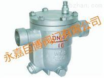 CS11H自由浮球式蒸汽疏水阀/厂家报价