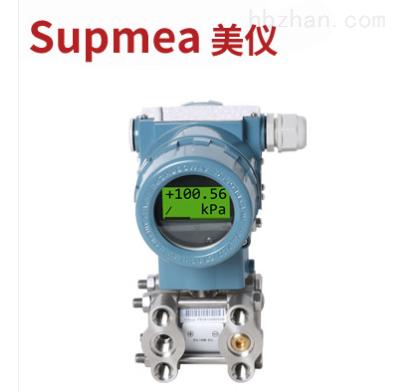 SUP3051-电容式差压变送器