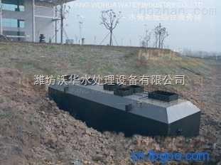 广东景区生活污水处理设备