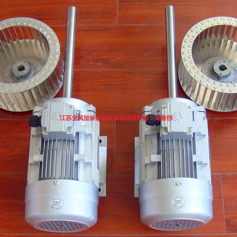 耐高温加长轴电机