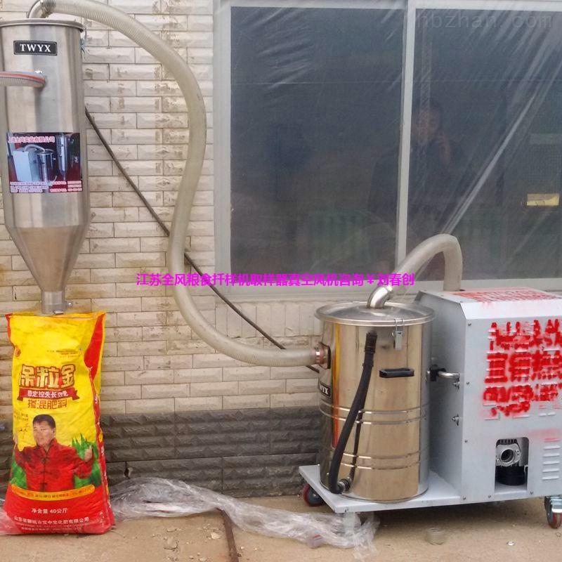 中国台湾小麦扦样器风机