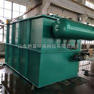PL溶气气浮机设备 海产品加工污水处理设备
