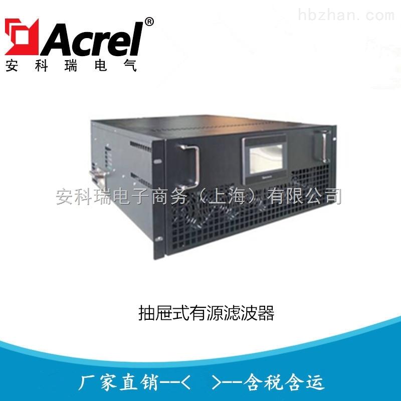 安科瑞低压有源滤波装置,电力谐波抑制器