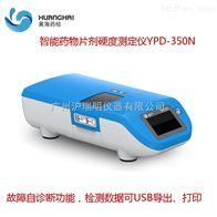 YPD-350N智能型片劑硬度測定儀