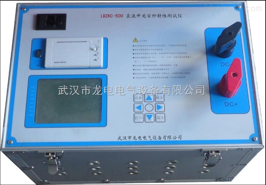 【产品别称】直流断路器安秒特性测试仪、断路器安秒特性测试仪、安秒特性测试仪、直流开关安秒特性测试仪 【产品特征】 1.直流断路器安秒特性测试仪既可以单独使用,也可以与PC机联机使用 2.320×240液晶显示器、高速热敏打印机,人机对话全键盘操作方式,智能化工作全过程 3.