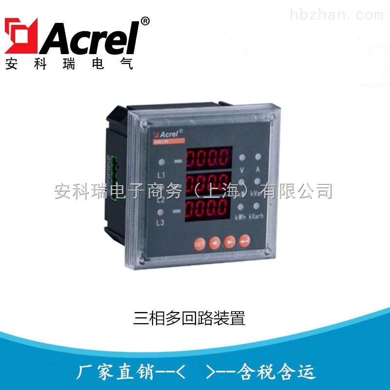 安科瑞直销AMC数显多功能电能监控装置