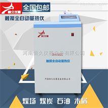 醇基燃料大卡化驗betway必威手機版官網、測量甲醇熱值的機器
