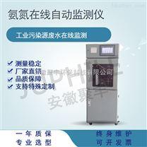 氨氮水質在線自動監測儀