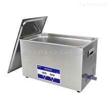 小型超聲波清洗機大功率實驗室清洗器