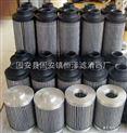高壓管路過濾器濾芯供應商電話