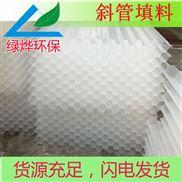 FWXGLY-绿烨环保斜管填料0.4mm厚