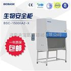 15a2鑫贝西双人生物安全柜BSC-1500IIA2-X