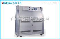 塑料材料紫外光耐氣候試驗箱