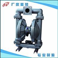 QBY-100LQBY铝合金隔膜泵80口径配丁青橡胶膜片
