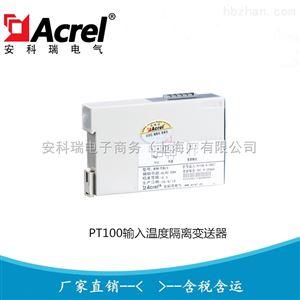 BM-TR/IS安科瑞BM系列热电阻输入温度隔离变送器
