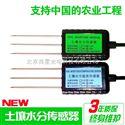 RS485土壤电导率传感器电压电流型