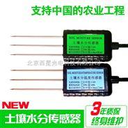 土壤温湿度电导率三合一传感器