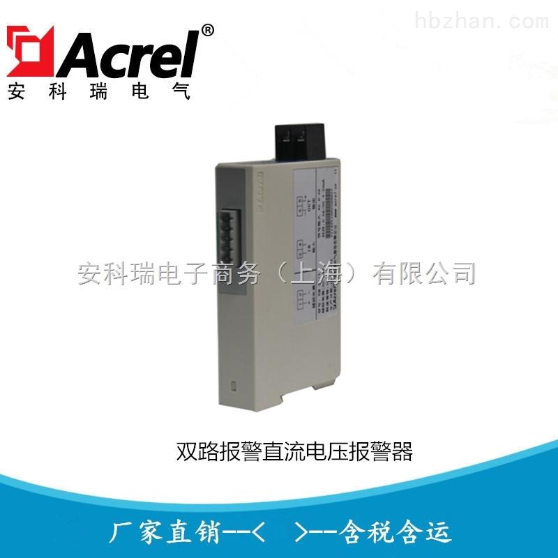 安科瑞BM系列四线制双路报警直流电压隔离器