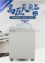 博科全自動高壓蒸汽滅菌器75升價格