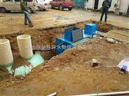 地埋式一體化廢水處理betway必威手機版官網設施