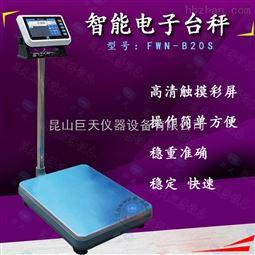 FWN-B20S带触控界面操作电子秤广东哪里有卖