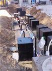 新型農村汙水處理設備真人網站登入廠家直銷