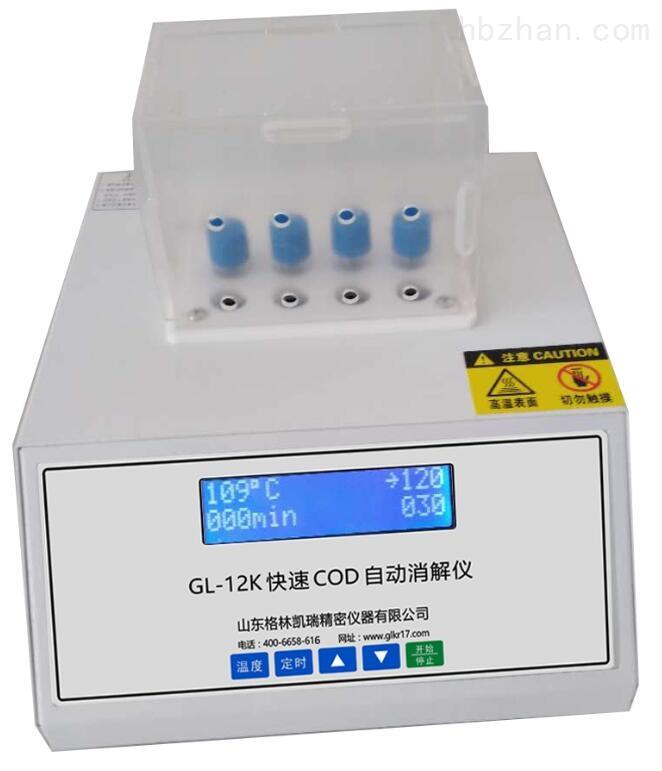 国产cod测定仪质保两年,总氮检测仪生产,全国顺丰包邮