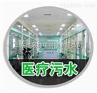 KS-30m³/d专科医院污水处理设备_进口技术