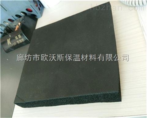 高平橡塑保温板厂家销售价格